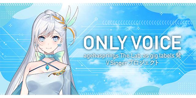 VSingerオーディション「ONLY VOICE」