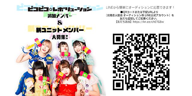 ピコピコ☆レボリューション&新ユニットメンバー大募集!