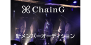 ChainG 新メンバーオーディション