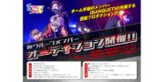 STREETLABO 新グループメンバーオーディション開催!!