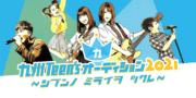 Being Group 九州Teen'sオーディション2021