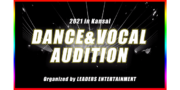 2021in Kansai DANCE &VOCAL AUDITION