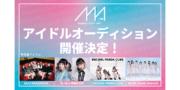 アイドルオーディション開催決定!