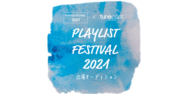 「PLAYLIST FESTIVAL2021」出演アーティストオーディション