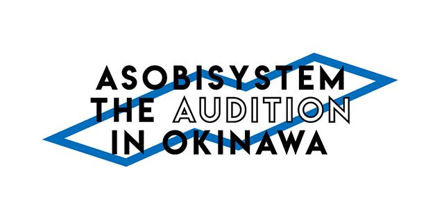 ASOBISYSTEM THE AUDIOTION IN OKINAWA