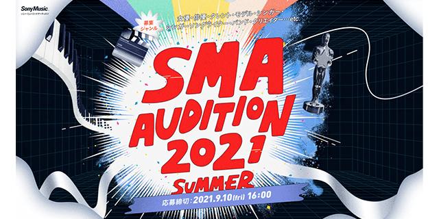 SMA AUDITION 2021 SUMMER