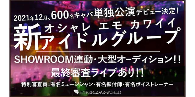 オシャレエモカワイイ新グループ大型オーディション開催!!