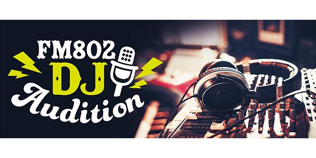 FM802 DJオーディション