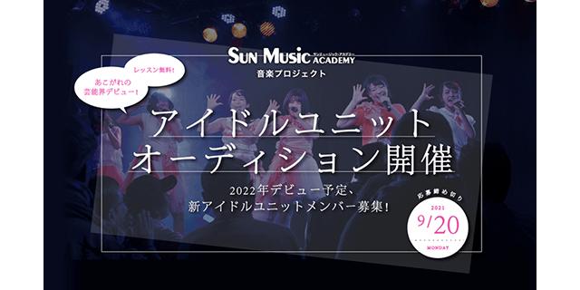 サンミュージック名古屋所属女性アイドルグループオーディション