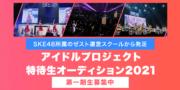 ZESTアイドルプロジェクト特待生オーディション2021