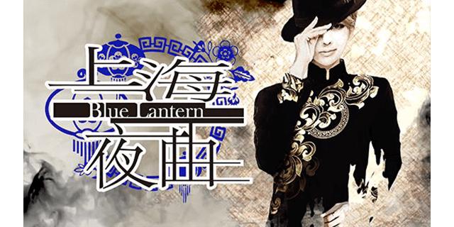 華歌劇『上海夜曲Blue Lantern』出演者オーディション