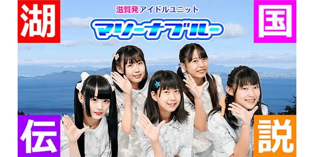 【滋賀県全域】ティーンズアイドルグループメンバー募集