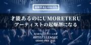 国内最大規模ライブバトル「Artists League」