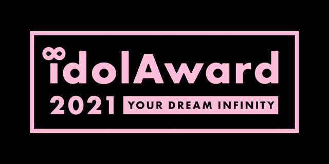 idolAward 2021 YOUR DREAM INFINITY