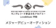 キングレコード歌謡文化アカデミー メジャーデビューオーディション