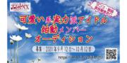 【可愛い系実力派】アイドルグループ始動メンバーオーディション