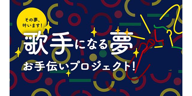歌手になる夢お手伝いプロジェクト!