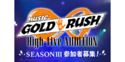 MGR∞ High-fiveオーディション SEASONⅢ