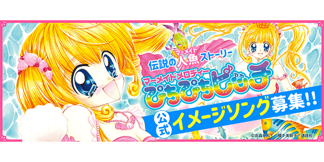 講談社×Eggs presents『ぴちぴちピッチ』公式イメージソングコンテスト