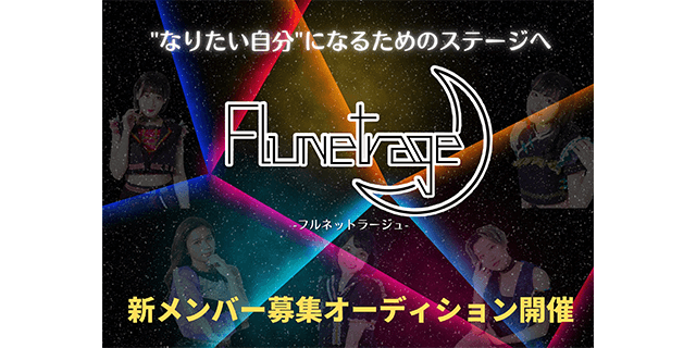 『Flunetrage』 新メンバー募集オーディション