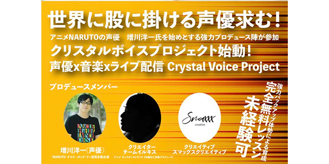 Crystal Voice Project Audition