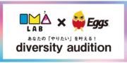 IMALAB × Eggs diversity audition