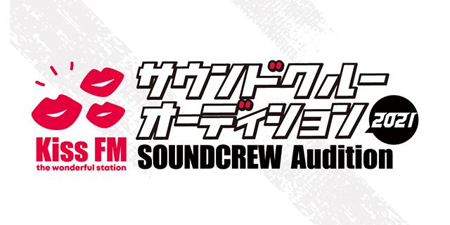 Kiss FM KOBE サウンドクルー オーディション