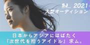 """【次世代を担うアイドル""""求ム""""】 新メンバーオーディション"""