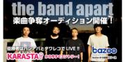 「the band apart」楽曲争奪オーディション