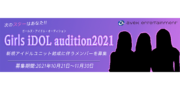 ガールズ・アイドル発掘オーディション